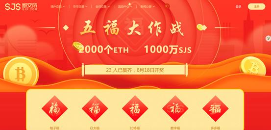 集五福瓜分百万现金,数交所(SJS.COM)五福大作战正式开启!