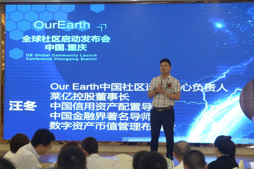 OE全球社区启动发布会.重庆站圆满落幕-巴士资讯