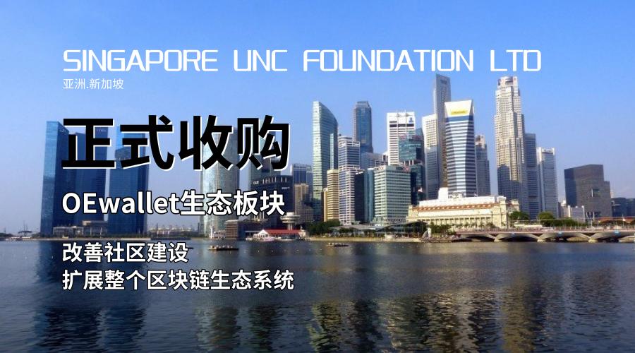 Singapore Unc Foundation Ltd收购OEwallet始末-巴士资讯