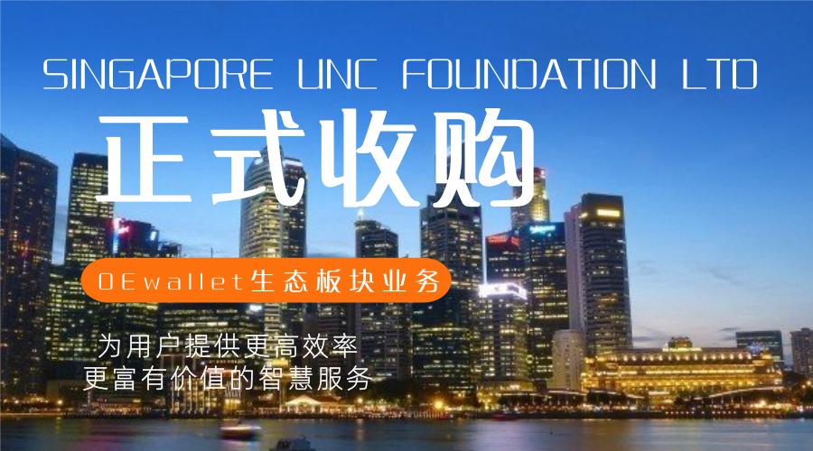 历时三个月的周旋Singapore Unc Foundation Ltd终于成功收购OEwallet生态业务-巴士资讯