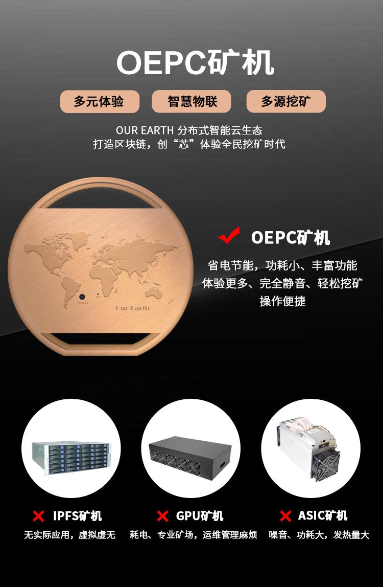 全球首款智慧物联智能矿机OEPC 堪称家庭必备神器-巴士资讯