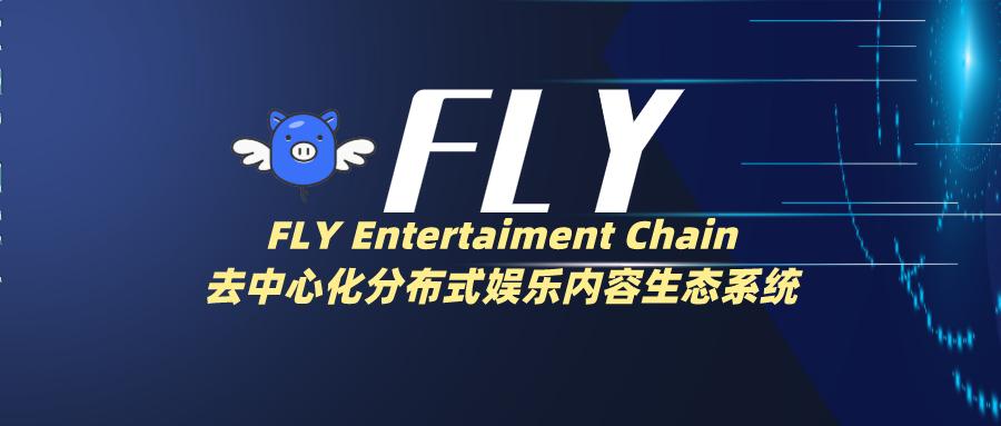 FLY改革产业模式创新打造去中心化分布式娱乐内容生态系统