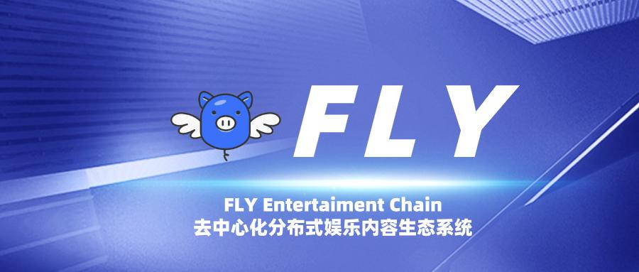 FLY致力于解决现有娱乐游戏产业发展存在的痛点建立新的行业体系标准