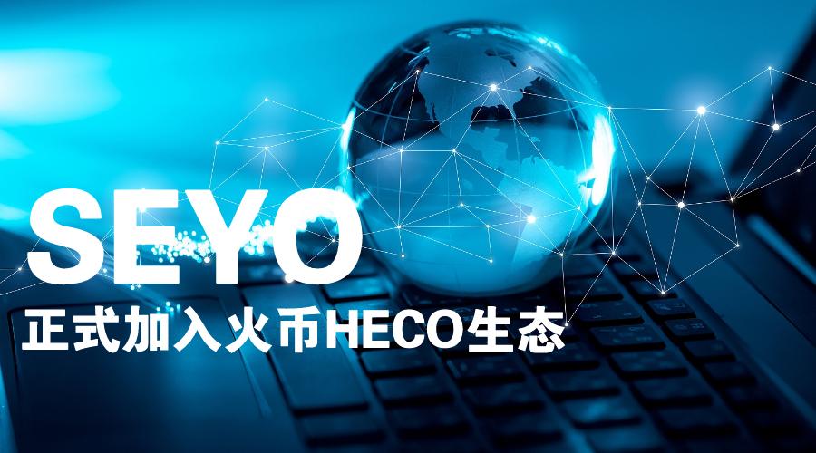 SEYO正式加入火币HECO生态启动HT的DeFi流动性挖矿