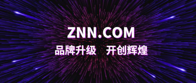 ZNN.COM品牌升级让交易更加得心应手