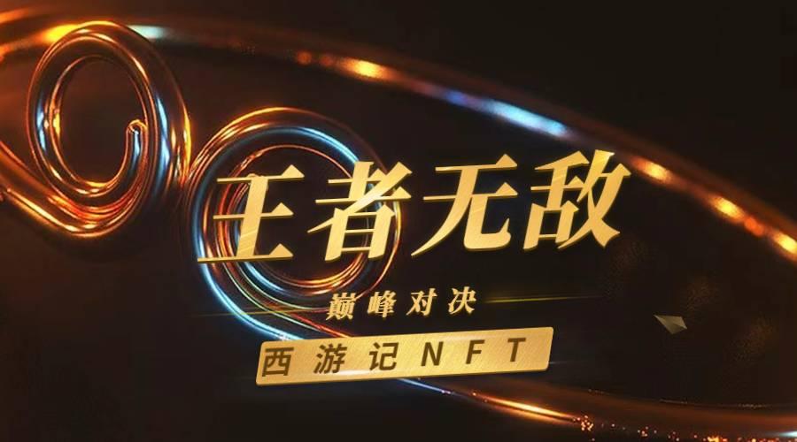 Evaluating:全球首个西游文化为主题NFT卡牌游戏