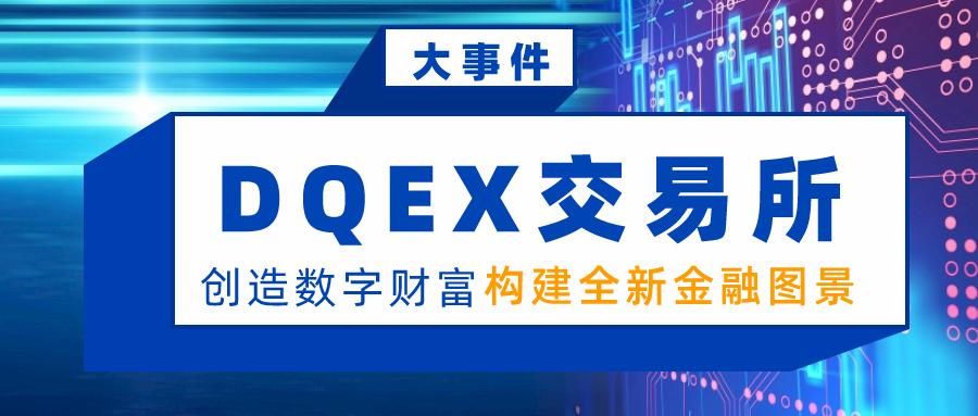 DQEX交易所 创造数字财富 构建全新金融图景