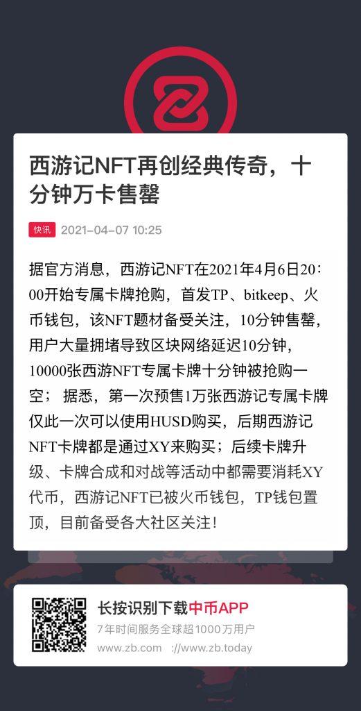"""西游记NFT首发遭""""抢光"""",西游记NFT有多火?凭啥火?能火多久?-巴士资讯"""