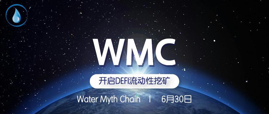 WMC即将开启流动性挖矿打造全新DeFi生态金融-巴士资讯